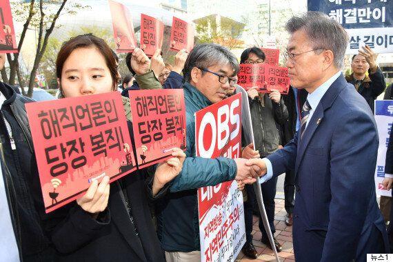 문재인 정부의 '방송 장악'을 저지하겠다는 '투쟁위원회'가