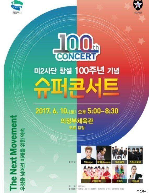 의정부시 '미2사단 100주년 콘서트' 가수 출연거부로