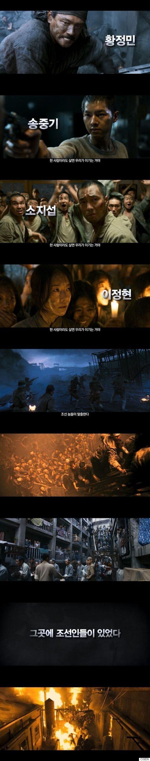 '군함도', 강제징용 조선인 탈출 스토리 담은..예고편