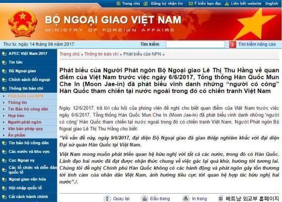 나라도, 베트남 정부를