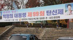 '박정희 기념우표' 발행 석 달 앞으로