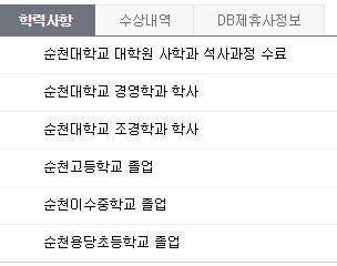 '김일성종합대학 졸업' 프로필 표기 방송 사고에 김광진이 보인