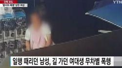'여성 무차별 폭행' 남성, 잡히자마자 석방된