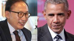 오바마가 한국에서 이명박 전 대통령을 만나는