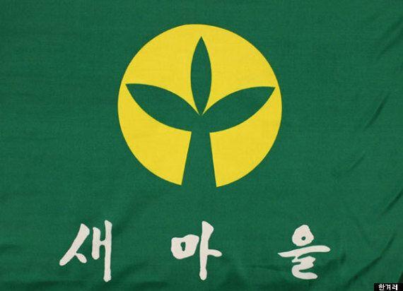 박근혜 정부의 '새마을 운동 세계화'