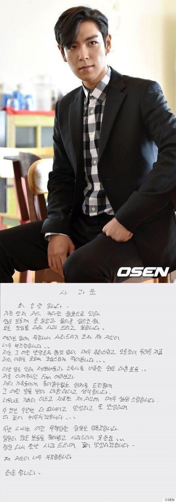 [공식입장] 빅뱅 탑, 자필 사과문 게재