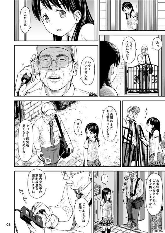일본 성인만화가 쿠지락스가
