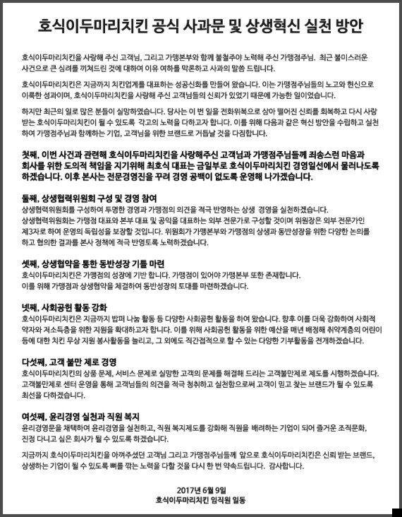 '성추행 혐의' 최호식 회장, 경영 일선에서