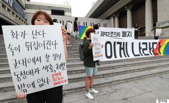 유죄 판결받은 동성애자 군인, '강제추행