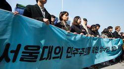 경찰이 '본관 점거' 서울대생 수사에