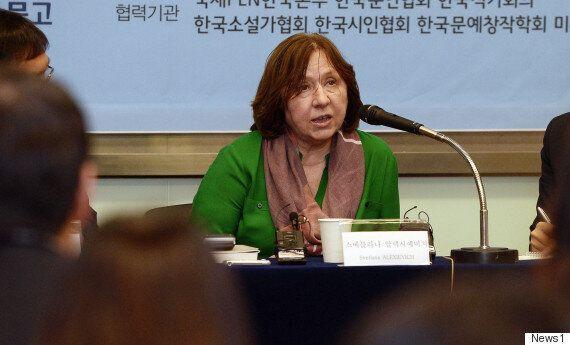 방한 중인 노벨문학상 수상자 알렉시예비치가 한국을