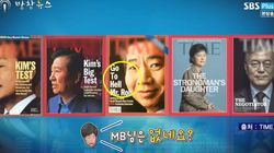 SBS가 '노무현 지옥으로 가라'고 합성한 사진에 대해