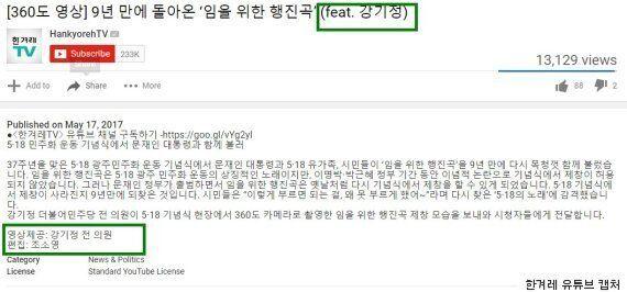 강기정 전 의원이 한겨레의 '임을 위한 행진곡' 영상을 직접 촬영하게 된