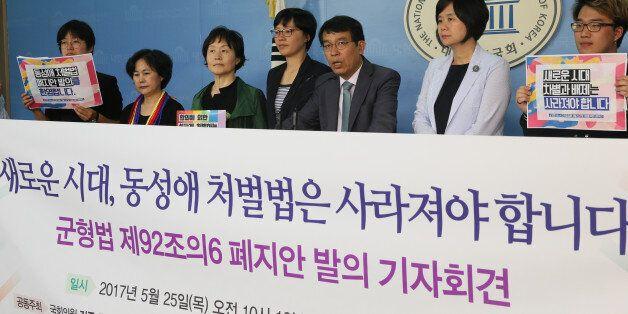 '동성애 처벌 조항' 폐지에 동참한 국회의원