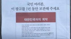 새누리당 '대한민국과의 계약' 만기일이