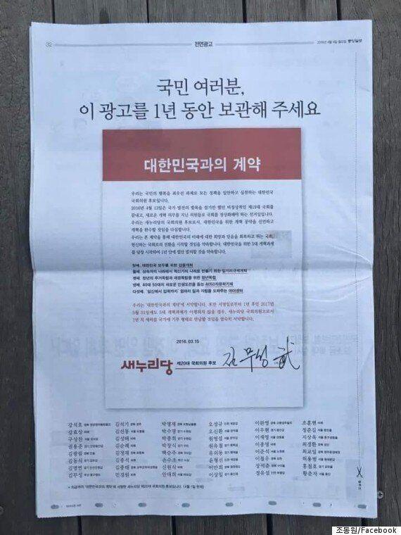 지난 해 새누리당이 맺은 '대한민국과의 계약' 만기일이 다가오고