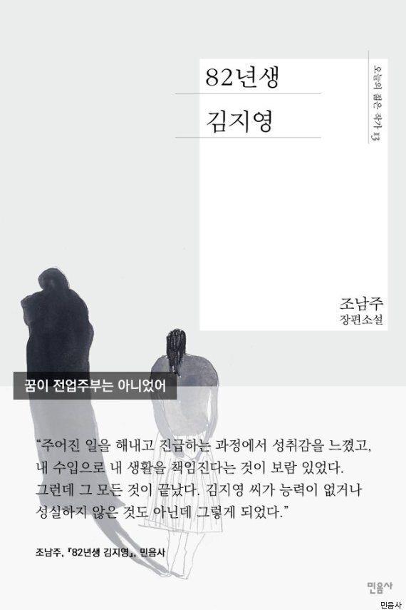 '82년생 김지영' 영화로