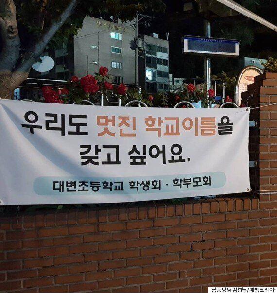 부산 '대변초등학교' 학생들이 교명 변경을 간절하게 요구하고