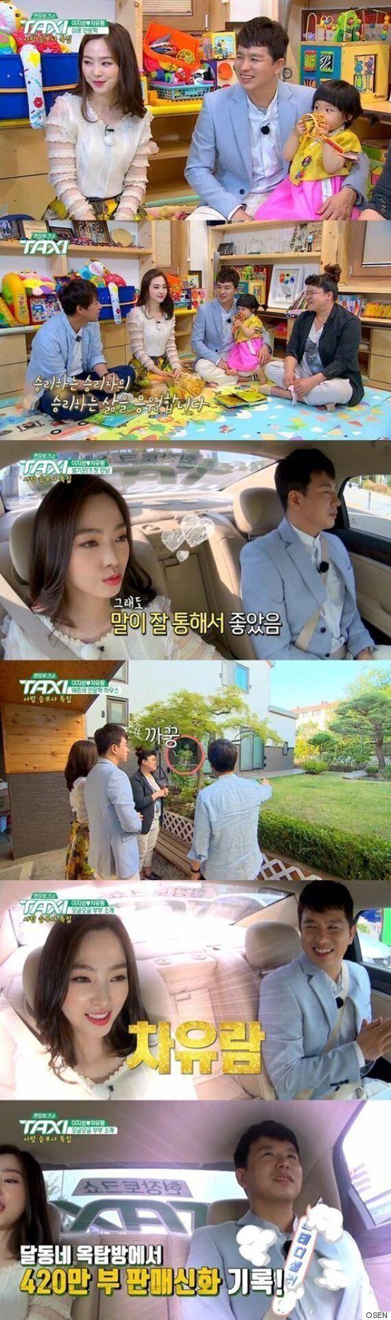 [어저께TV] '택시' 이지성♥차유람, 이상하고 독특한