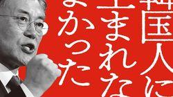문 대통령의 비판을 표지로 한 전 주한 일본대사의 책이