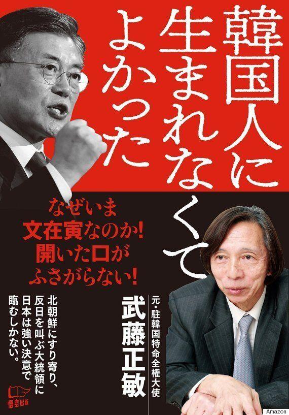 문 대통령의 비판을 표지로 한 무토 전 주한 일본대사의 책이