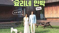 '효리네 민박' 제주도 자택 포스터가