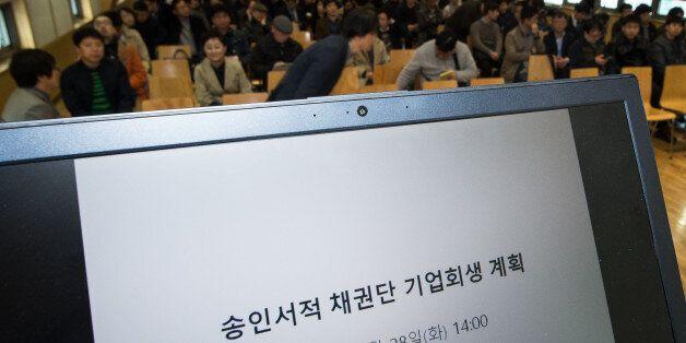 송인서적 채권단 회의