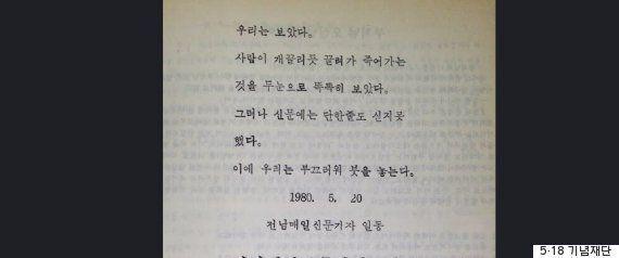 5.18 기념재단이 공개한 1980년 광주의