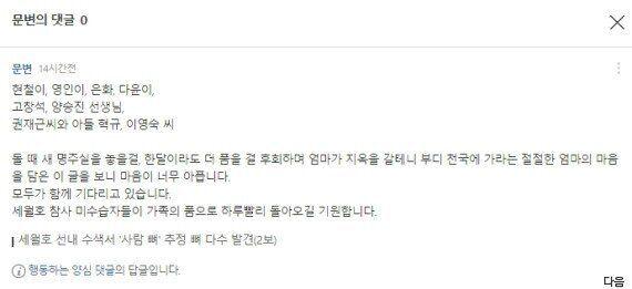 아이디 '문변'이 세월호 기사 댓댓글을