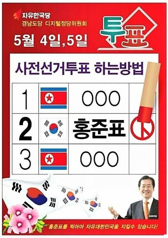 눈으로 보고도 믿기 어려운 '자유한국당의