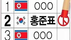 눈으로 보고도 믿기 어려운 '한국당의