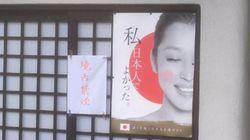 '일본인이라 다행이다' 포스터 속 여성의