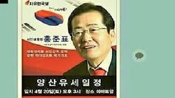 경남도청 공무원이 홍준표를 돕고있다는 의혹이
