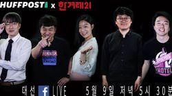[허프 X 한겨레21] 대선 라이브는 모든