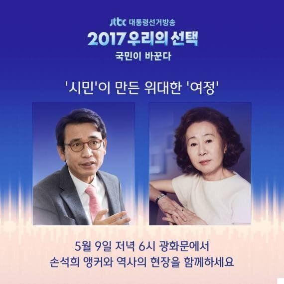 손석희·유시민·윤여정, 광화문 뜬다..6시간 '특집