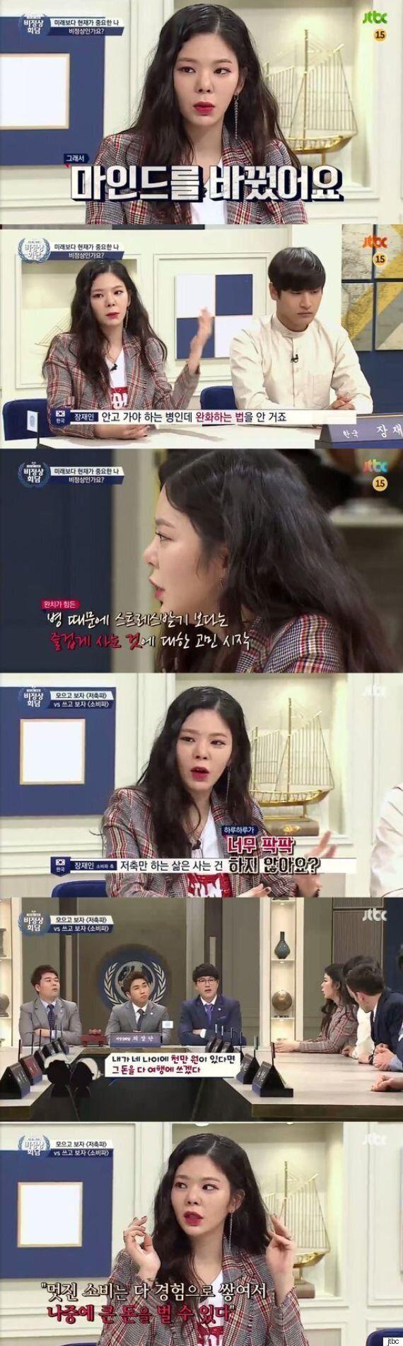 [어저께TV] '비정상회담' 장재인, 투병고통 이겨내는