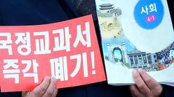 교육부가 국정 역사교과서 폐기에