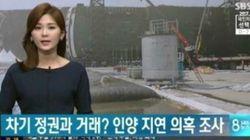 선관위, SBS '해수부-문재인 거래' 보도 조사
