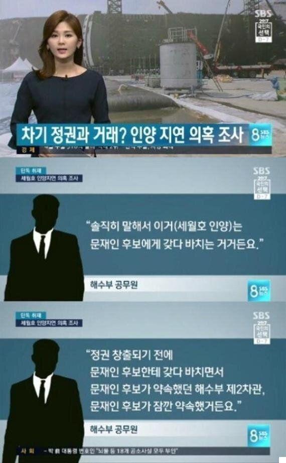 중앙선관위가 SBS의 '해수부-문재인 세월호 거래' 보도에 대한 조사에