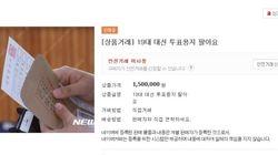 '투표용지 판매' 선관위가 조사에