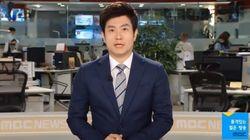 MBC 뉴스의 클로징 멘트에 '공정성' 논란이