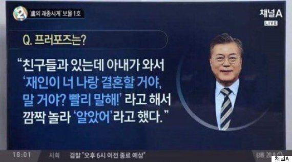 문재인은 김정숙에게 프로포즈를 '하지' 않았다.