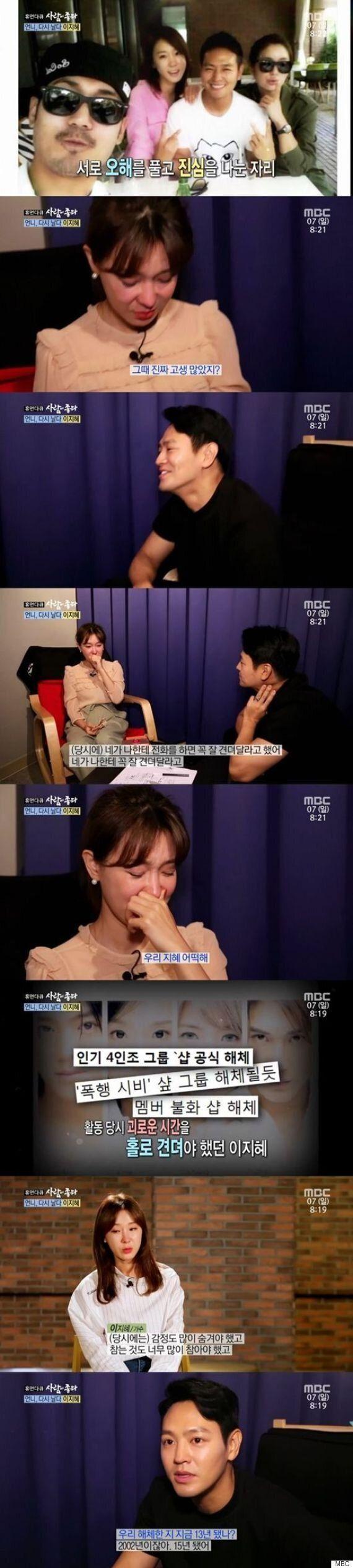 [Oh!쎈 리뷰] 불화부터 화해까지...'사람' 이지혜가 밝힌 그룹