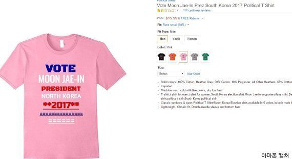 아마존에서 팔고 있는 '문재인을 대통령으로' 셔츠가 논란이 되고