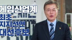 문재인이 '루리웹'서 세월호 피해자를 언급한
