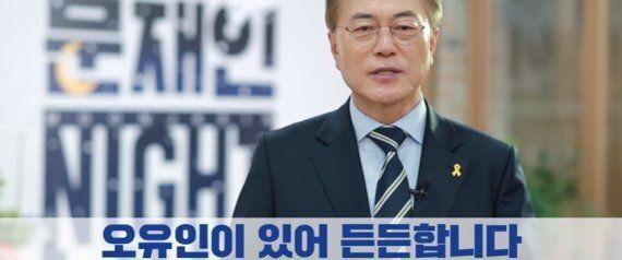 문재인이 '루리웹'에 인사를 전하며 세월호 피해자를 언급한