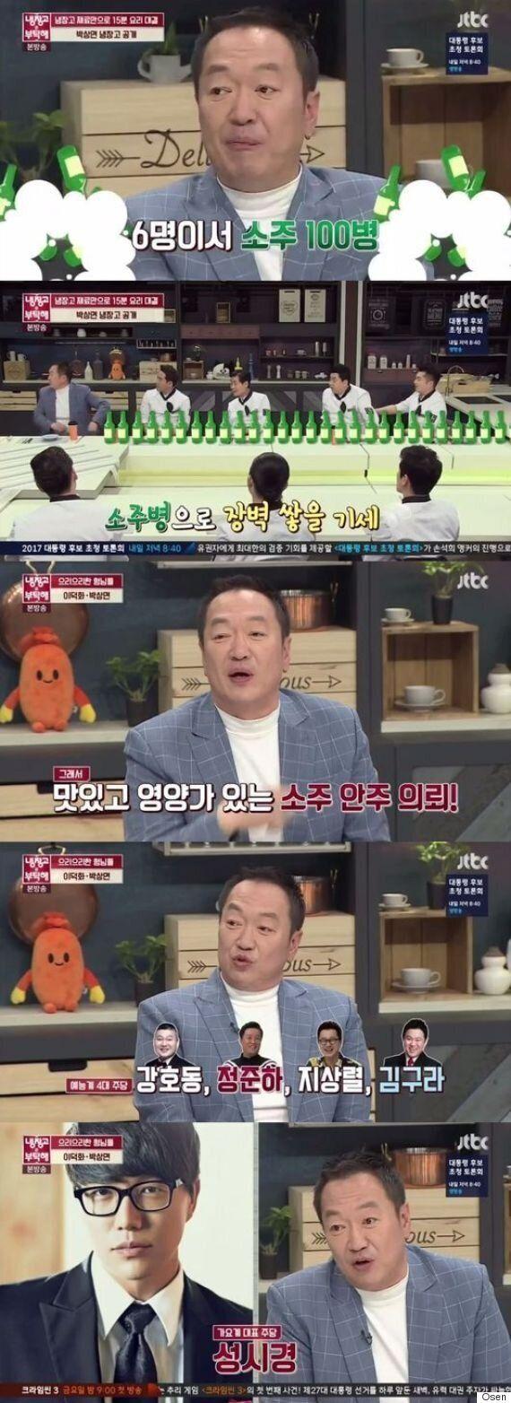 [어저께TV] '냉부해' 박상면, 소주 100병? 주량보단