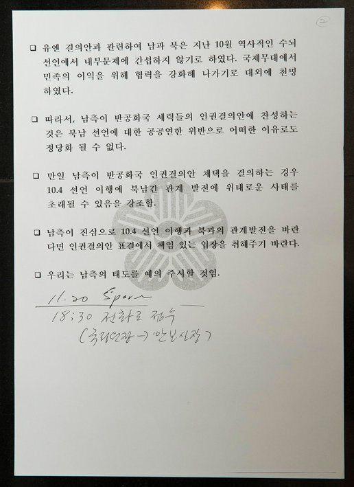 송민순이 노무현 정부 당시 북한인권결의안 논란에 관한 청와대 '쪽지'를