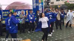 유세 현장, '댄스 본능'을 감추지 못한