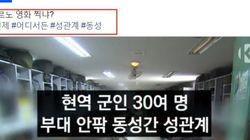 KBS가 페이스북 공식 계정에서 동성애 혐오 발언을 내뱉는